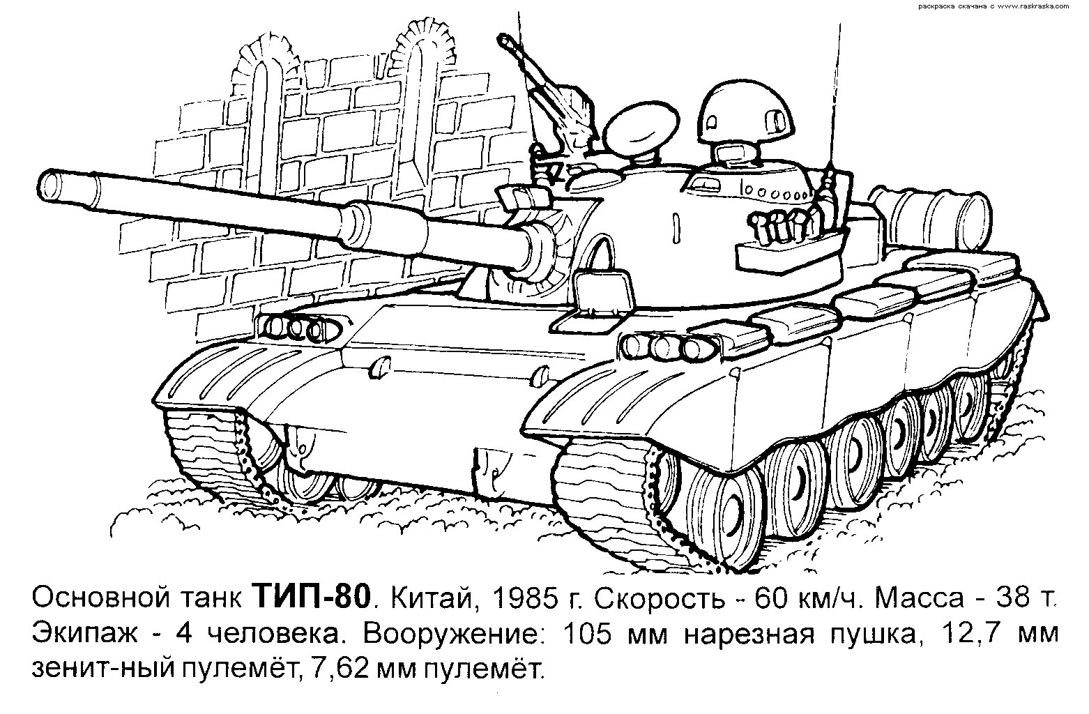 Tank (Transportation) - Printable coloring pages